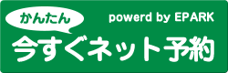 桜新町駅の井手歯科クリニック 歯科/歯医者の予約はEPARK歯科へ